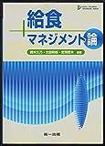 給食マネジメント論 (Daiーichi Shuppan textbook seri)
