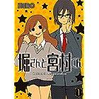 堀さんと宮村くん 1巻 (デジタル版ガンガンコミックス)