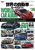 世界の自動車オールアルバム 2019年 (サンエイムック)