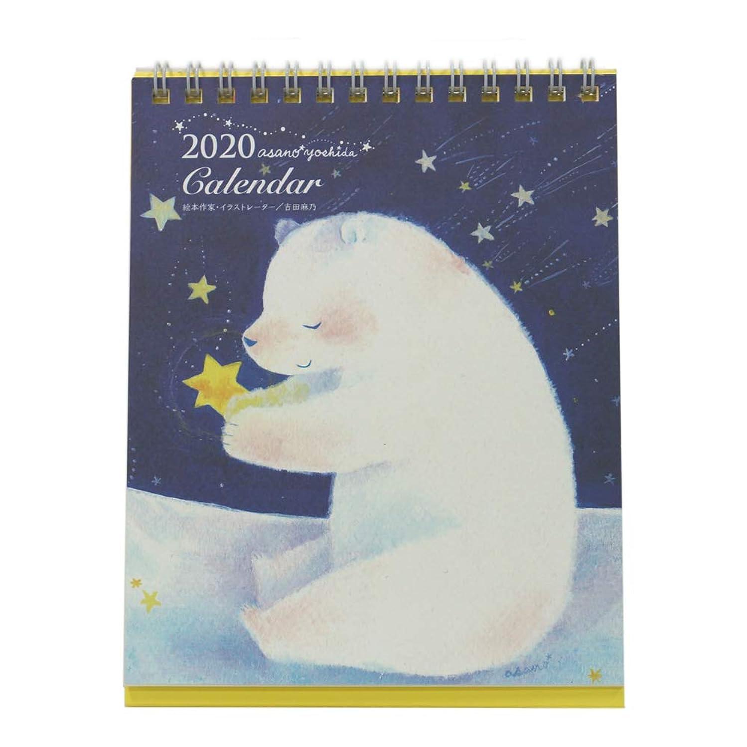 敏感な商人敏感なクローズピン 2020年 カレンダー 卓上 吉田麻乃 シロクマと流れ星 CL95509
