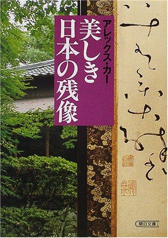 美しき日本の残像 (朝日文庫)の詳細を見る