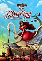 Fairy tales handed down this Code: MO country adventure(Chinese Edition)