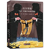 Millions of pounds in short stories by Mark Twain (famous full translation)(Chinese Edition)