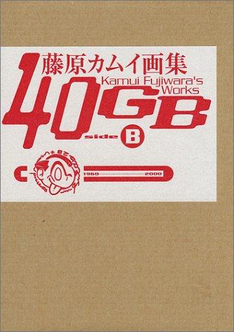 藤原カムイ画集40GB sideB (ビームコミックス)の詳細を見る