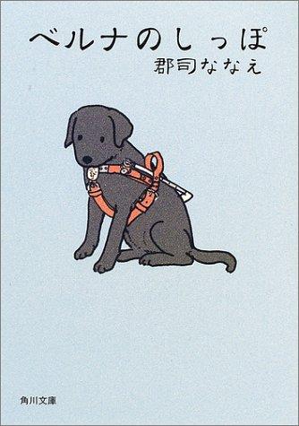 ベルナのしっぽ (角川文庫)の詳細を見る