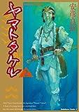 ヤマトタケル(2) (角川コミックス・エース)