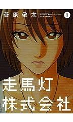 走馬灯株式会社 : 1 (アクションコミックス)