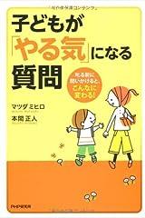 子どもが「やる気」になる質問 叱る前に問いかけると、こんなに変わる! Kindle版