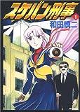 スケバン刑事 1 (MFコミックス)