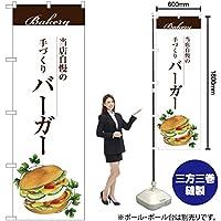 のぼり旗 バーガー SNB-2901 (受注生産)
