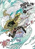 将国のアルタイル(24) (シリウスコミックス)