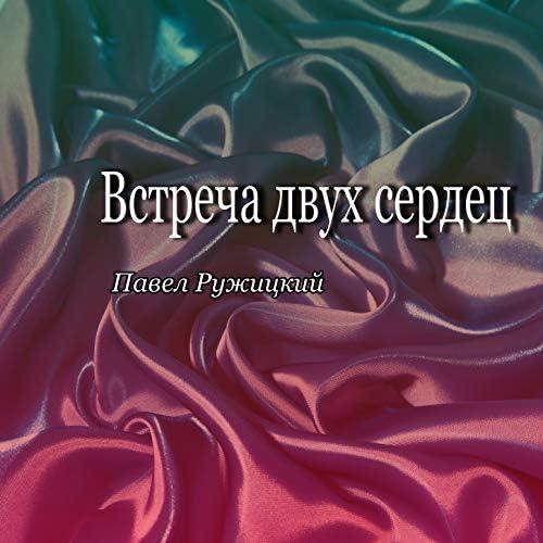 Павел Ружицкий