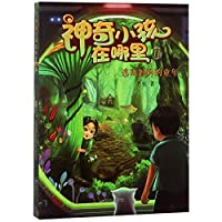 Where Is the Fantastic Child (I Escaping from Mom's Childhood) (Chinese Edition)