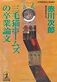三毛猫ホームズの卒業論文 (光文社文庫)