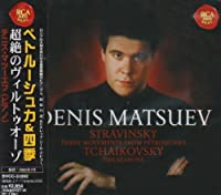 STRAVINSKY: 3 MOVEMENTS FROM PETROUCHKA by DENIS MATSUEV (2006-10-25)