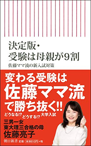 【決定版】受験は母親が9割 佐藤ママ流の新入試対策 (朝日新書)
