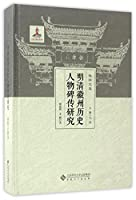 明清徽州历史人物碑传研究(徽学文库)*