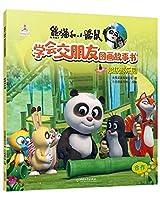 超级游乐园/熊猫和小鼹鼠学会交朋友图画故事书