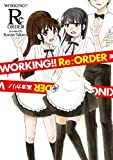 WORKING!! Re:オーダー (デジタル版ヤングガンガンコミックス)
