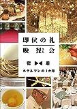 即位の礼 晩餐(さん)会 密着・ホテルマンの1か月[DVD]