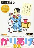かりあげクンデラックス-ココロに除湿器スイッチオン! (アクションコミックス(Coinsアクションオリジナル))