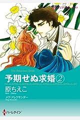予期せぬ求婚 2 (ハーレクインコミックス) Kindle版