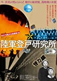 陸軍登戸研究所〈完全版〉[DVD]