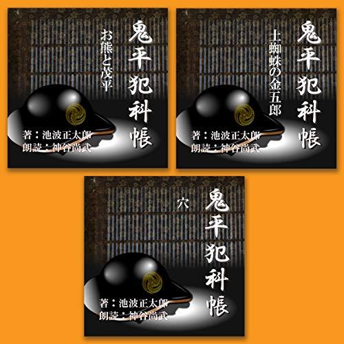 『鬼平犯科帳より 3本セット (19)』のカバーアート