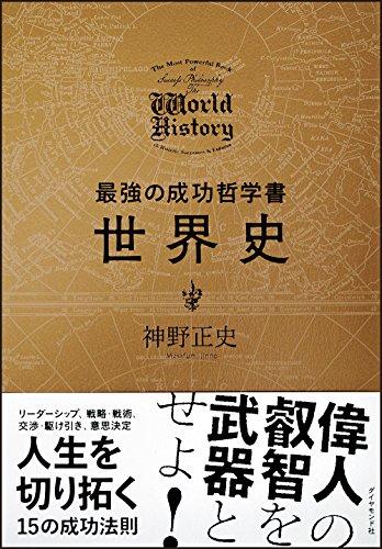 ダイヤモンド社『最強の成功哲学書 世界史』