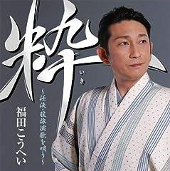 福田こうへい「瞼の母」の歌詞を収録したCDジャケット画像