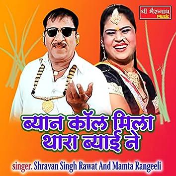 Beyaan CALL Mila Thara Beyai Ne (Rajasthani)