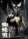 蜘蛛男[DVD]