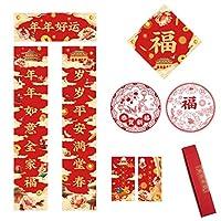 2021年の新年の装飾の連句セット、連句、ウィンドウグリル、FUカード、赤い封筒を含む中国の結婚式の休日の家の室内装飾
