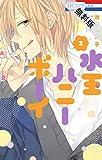 水玉ハニーボーイ【期間限定無料版】 2 (花とゆめコミックス)