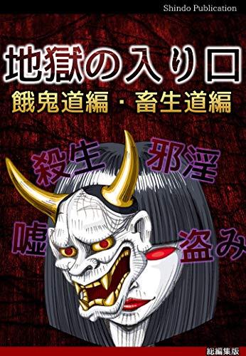 地獄の入り口 餓鬼道編・畜生道編【合本版】