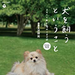 金曜ナイトドラマ「犬を飼うということ ~スカイと我が家の180日~」オリジナル・サウンドトラック