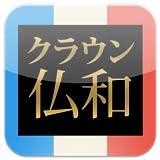 クラウン仏和辞典 第6版 公式アプリ【ビッグローブ辞書】