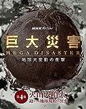 NHKスペシャル 巨大災害 MEGA DISASTER 地球大変動の衝撃 第4集 火...[DVD]