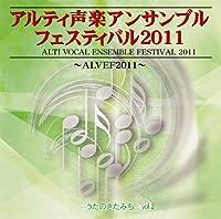 アルティ声楽アンサンブルファスティバル2011[ALVEF]