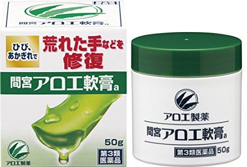 【第3類医薬品】間宮アロエ軟膏 50g