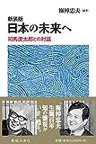 新装版 日本の未来へ 司馬遼太郎との対話