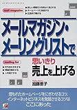 メールマガジン・メーリングリストで思いきり売上を上げる (アスカビジネス) 加藤 恵子