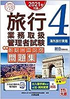 510RALEYcmS. SL200  - 総合旅行業務取扱管理者試験 01