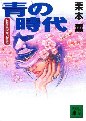青の時代―伊集院大介の薔薇 (講談社文庫)