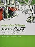 CDで覚える カフェで流れる ギター ソロ曲集