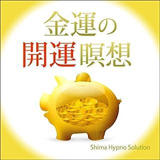 『金運の開運瞑想』のカバーアート