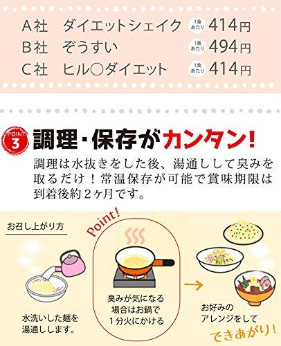 快適空間222『ダイエットラーメン替え玉ラーメンタイプ』