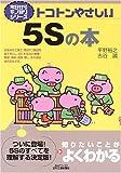トコトンやさしい5Sの本 (B&Tブックス―今日からモノ知りシリーズ)