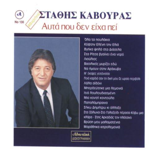 Stathis Kavouras