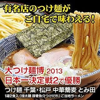 千葉・松戸 中華蕎麦 とみ田 つけ麺 6食セット (2食入X3箱) (極太麺 豚骨 魚介 つけだれ)(ご当地 有名店 ラーメン)